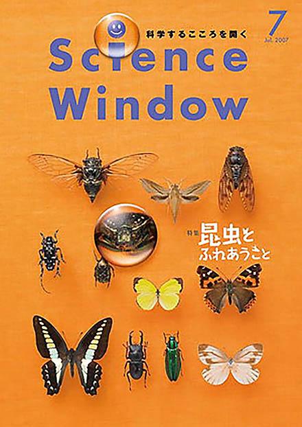 [2007年7月号]  昆虫とふれあうこと