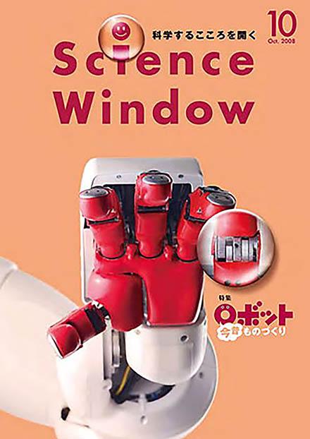 [2008年10月号]  ロボット今昔ものづくり