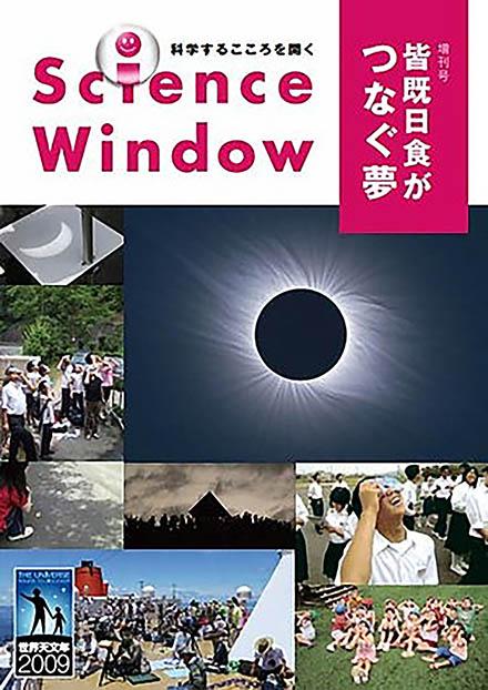 [2009年増刊号]  皆既日食がつなぐ夢