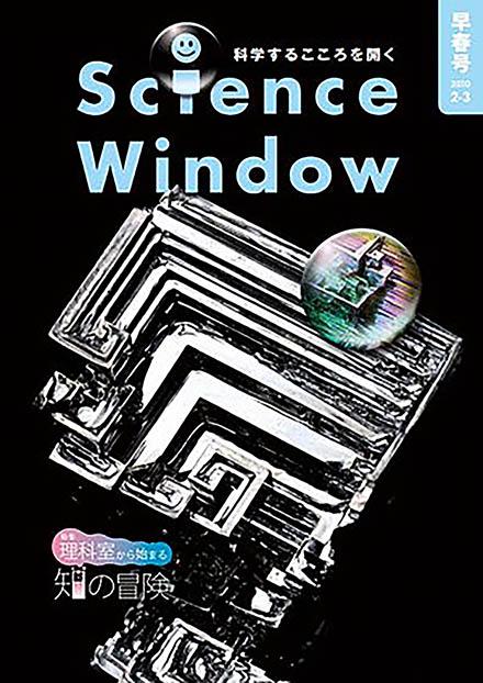 [2010年早春号]  理科室から始まる知の冒険