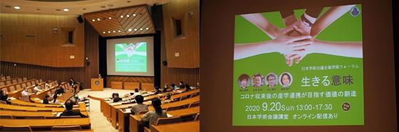 「生きる意味」をテーマに開かれた学術フォーラム=9月20日、東京・乃木坂の日本学術会議