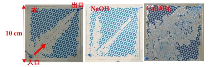 青色に着色した重質油モデルを満たしたマイクロセルに各種水溶液を入口から圧入し、出口から排出した実験結果。水酸化カルシウム水溶液の場合、水や水酸化ナトリウム水溶液と比べ、流れた領域が著しく広がったことが分かる(東京農工大学提供)