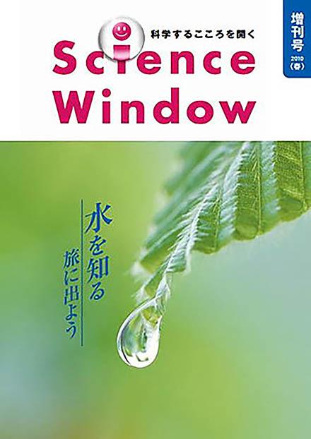 [2010年4月増刊号]  水を知る 旅に出よう