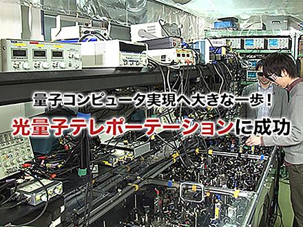 サイエンスニュース2013 量子コンピュータ実現へ大きな一歩!光量子テレポーテーションに成功(2014年4月9日配信)