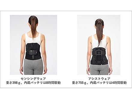 2種類のセンサ内蔵ウェアで腰の負担を可視化して軽減
