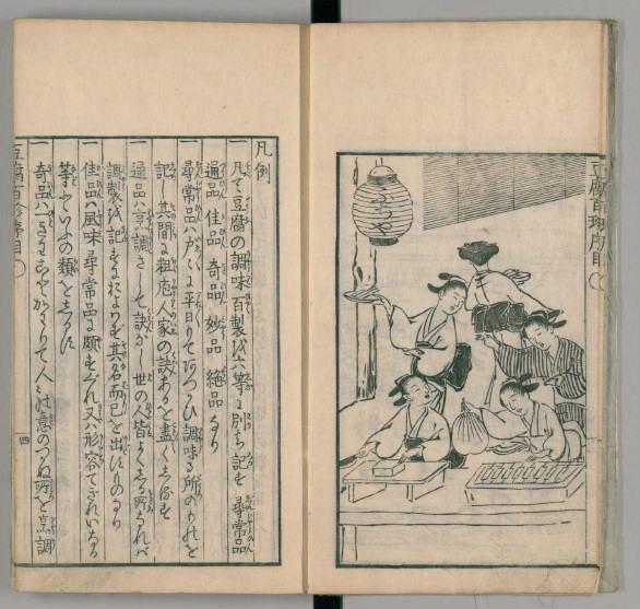 『豆腐百珍』(国立国会図書館デジタルコレクションより)