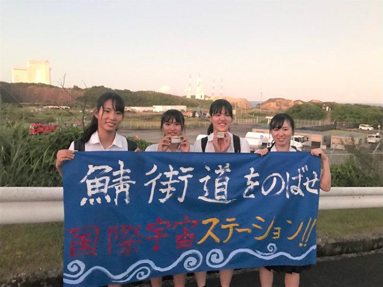 プロジェクトの4人はサバ缶を持って、種子島宇宙センターを訪問した ※画像提供:若狭高校