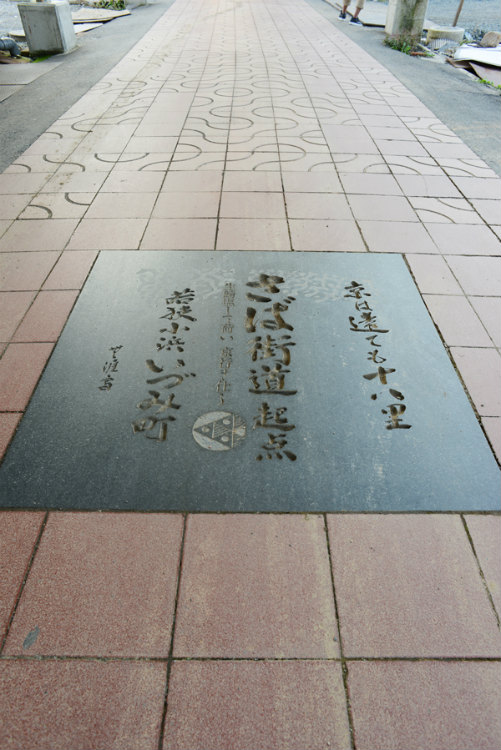 小浜市いづみ町の商店街に「さば街道起点」のプレートがある。「京は遠ても十八里」と記されている