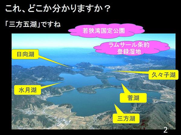 若狭地域にある三方五湖の紹介