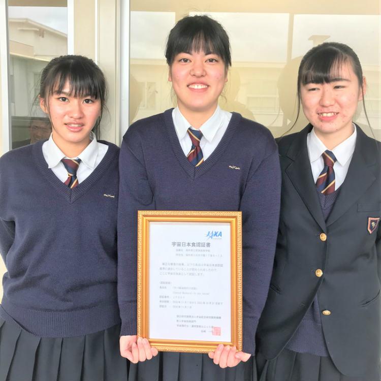 JAXAの認証書を手に喜ぶメンバー。 左から西村喜代さん、高山夏実さん、飛永朱莉さん ※画像提供:若狭高校