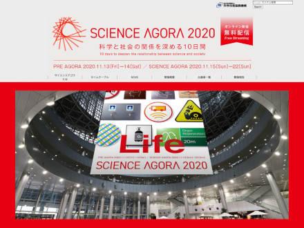 サイエンスアゴラ2020、オンラインで開幕 「Life」見つめる8日間