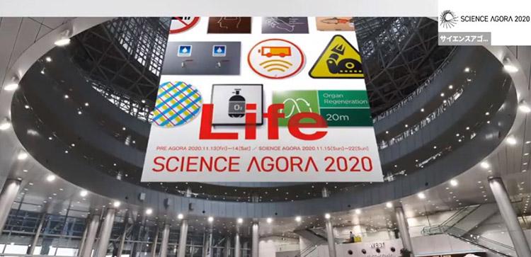 「Life」を共通テーマにプレ企画を含め10日間、オンライン形式で開催されたサイエンスアゴラ2020(特設サイトから)