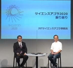 「サイエンスアゴラ2020」を振り返る駒井章治教授(右)と荒川敦史部長