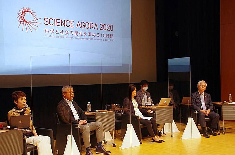 議論が深まった「サイエンスアゴラ2020」開幕セッション =11月15日、東京都江東区の日本科学未来館