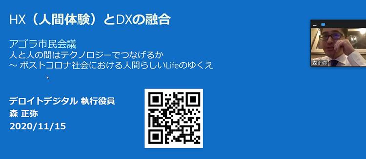 人間体験(HX)と「トランスフォーメーション」(DX)との関係について話す森正弥さん