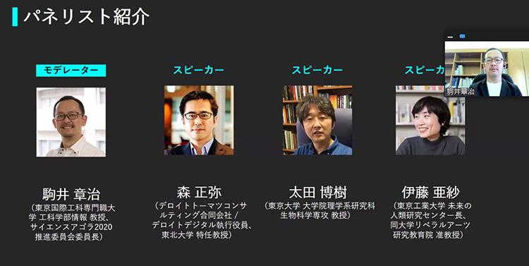 4人のオンライン登壇者