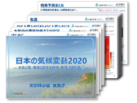 報告書「日本の気候変動2020」(文部科学省と気象庁提供)