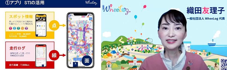 スマートフォンアプリ、WheeLog!(左)の説明をする織田友理子さん