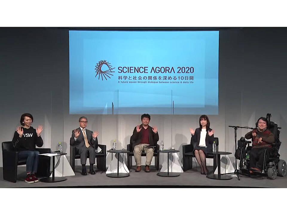 《JST主催》コロナ禍で加速するSociety 5.0、社会変革の鍵は「柔軟性」と「多様性」