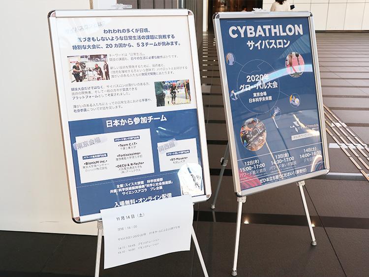 サイバスロン2020グローバル大会のポスター
