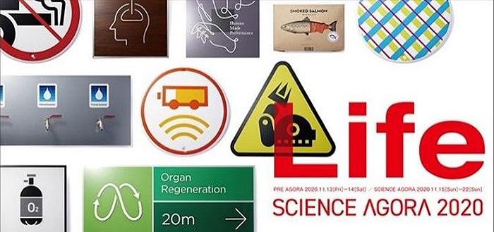 サイエンスアゴラ2020のキービジュアル「Next Signage」