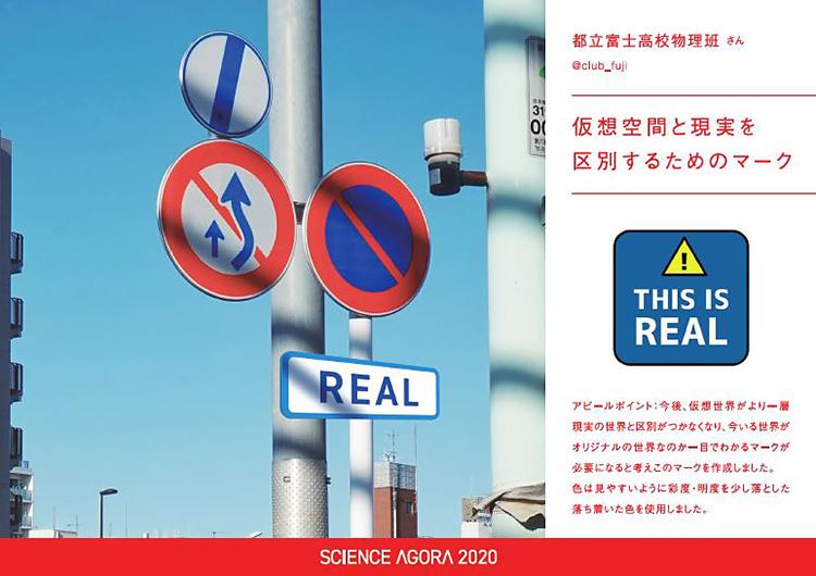 仮想空間と現実を区別するためのマーク