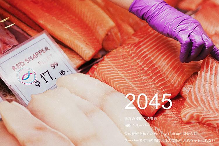 本物の魚肉を示すマークはDNAをイメージ(博報堂アイ・スタジオ提供)