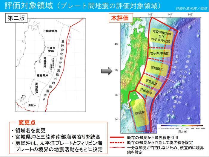 2019年2月に公表された地震発生確率の対象領域(地震調査委員会提供)