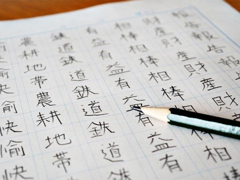 デジタル時代にも漢字の手書きは大事 言語能力発達に影響も