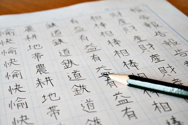 漢字の手書き。その意義は