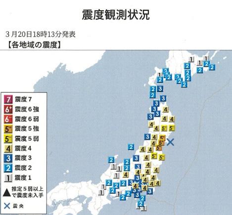 3月20日の地震の震度分布(気象庁提供)