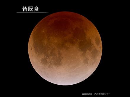 26日に珍しい「レッドスーパームーン」出現、皆既月食で