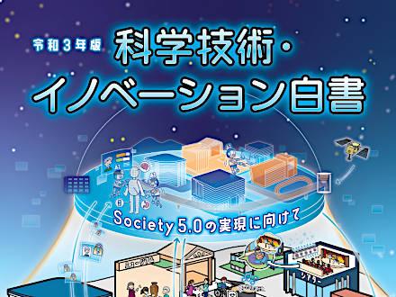 Society5.0の実現を支えるIoTとは?≪原祐子さんインタビュー≫<特集 令和3年版科学技術・イノベーション白書>