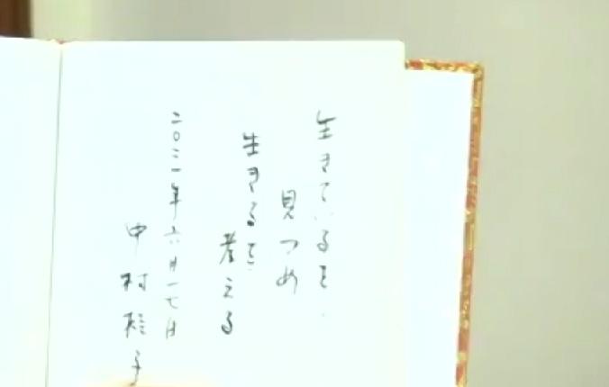 中村桂子氏が記者会見の前に書いたメッセージは「生きているを見つめ、生きるを考える」だった(日本記者クラブ提供)