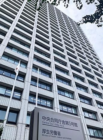 厚生労働省が入った中央合同庁舎第5号館(東京都千代田区)