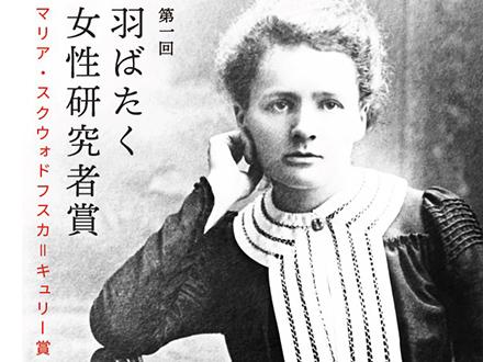 キュリー博士の名を冠した女性研究者賞創設 JSTとポーランド大使館