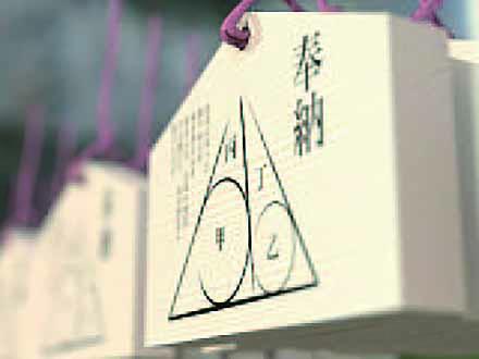 科学の遺産と未来 (4)江戸の科学教育【後編】和算の発展