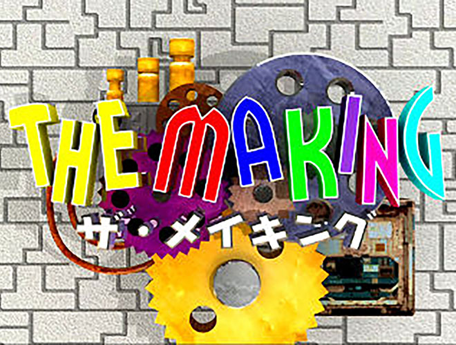 THE MAKING(301)~(317)
