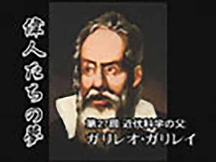 偉人たちの夢 (27)ガリレオ・ガリレイ