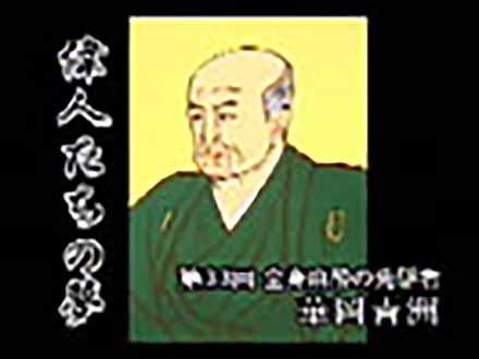 偉人たちの夢 (33)華岡青洲