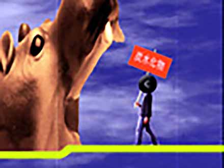 elements〜メンデレーエフの奇妙な棚〜 (12)生命の元素〜炭素〜