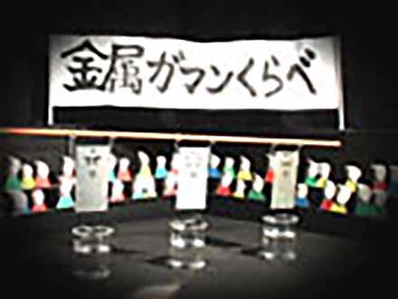 elements〜メンデレーエフの奇妙な棚〜 (23)優れし新参者〜チタン〜