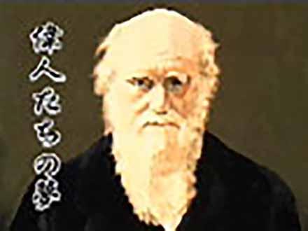 偉人たちの夢 (14)ダーウィン