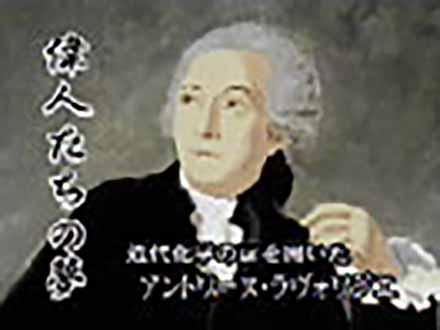 偉人たちの夢 (15)ラヴォワジエ