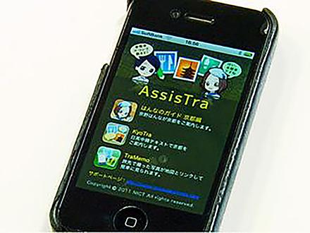 サイエンスニュース2011(新着情報) (21)スマートフォンで観光案内 進化する音声コミュニケーション技術