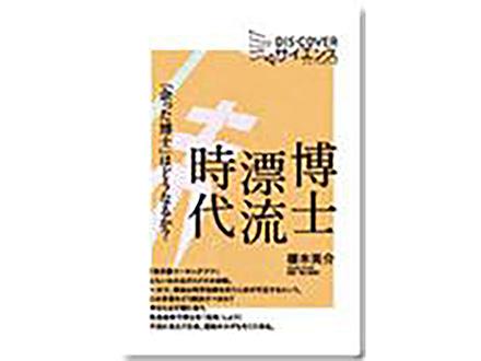 ポスドク問題と人材の流動化—日本のサイエンスを救うために—(小林武彦 氏 / 東京大学分子細胞生物学研究所教授(生物科学学会連合・ポスドク問題検討委員会委員長))
