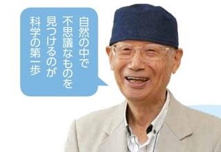 カガクのめばえ 第1回 大村 智 さん
