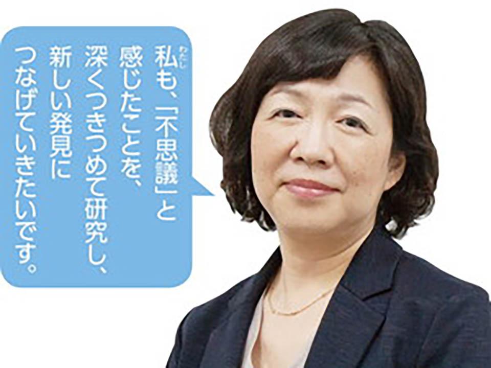 カガクのめばえ 第2回 寺川 寿子 さん