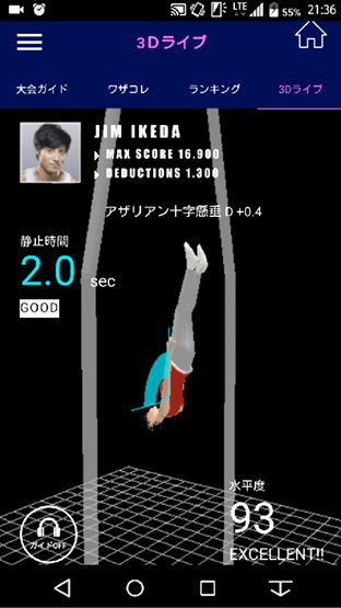 会場で解説が見られるアプリ「体操観戦ナビ」(イメージ)。 画像提供:富士通