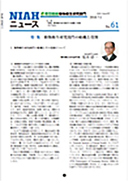 中央農研北陸ニュース(農業・食品産業技術総合研究機構)